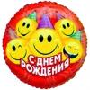 Шар круг 18″ с Днем рождения в ассортименте